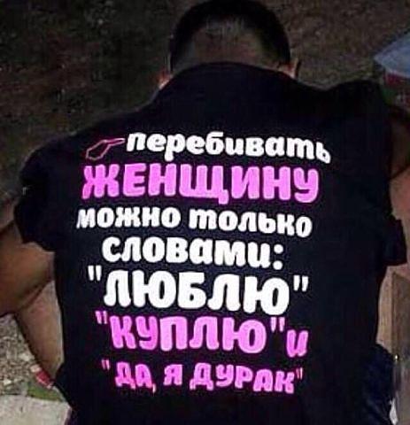 Только УВЕРЕННЫЙ в себе МУЖЧИНА-может носить эту футболку!