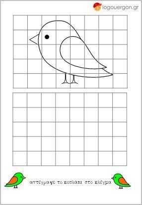Αντιγράφω σε πλέγμα το πουλί-Το παιδί καλείται να σχεδιάσει το πουλάκι στον κενό πίνακα με τα τετραγωνάκια στο κάτω μέρος της σελίδας ενισχύοντας έτσι τις οπτικοκινητικές του δεξιότητες καθώς και την ικανότητα να ζωγραφίζει μόνο του αντικείμενα