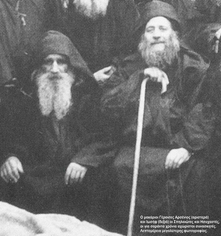 ''Λέγε την Ευχή κι ας περισπάται ο νους...''~ Γέροντας  Αρσένιος ο Σπηλαιώτης