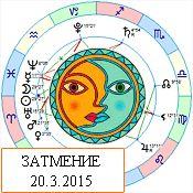 Новолуние - затмение 20.3.2015