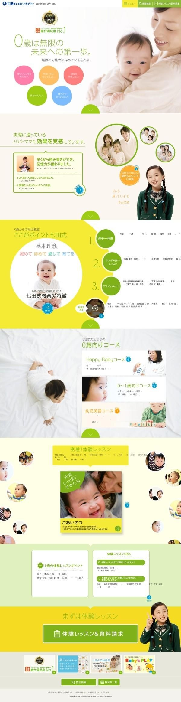 Screenshot http://baby.shichida.ne.jp/age_0/index.html - created on 2016-05-17 08:42:14
