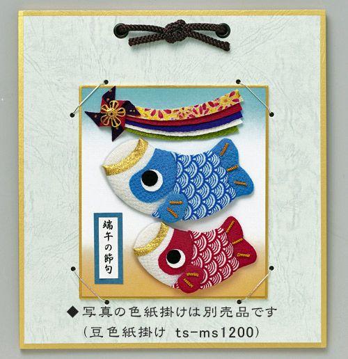 Carp Streamer made from Chirimen,Kimonofabric