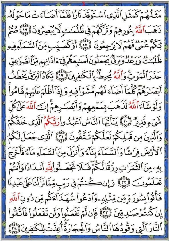 "#holy_quran : english & frensh translation & arabic explanation #Surat_AlBaqarah (The Cow) - سورة البقرة Verses: ""17 to 24"""