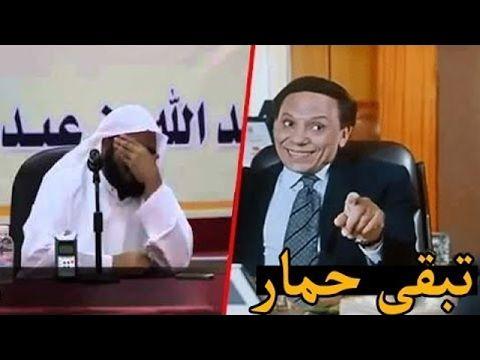 أغرب الأسئلة الهستيريا التي طُرحت على شيوخ العرب !