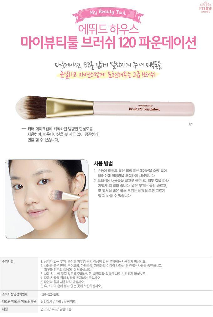 Etude House Korea Jakarta: Etude House My Beauty Tool Brush 120 Foundation 1p...