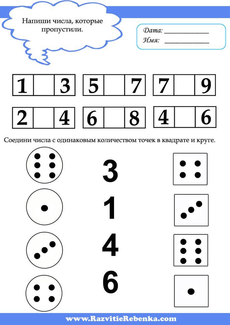 РАЗВИТИЕ РЕБЕНКА: Математические примеры для дошкольников.
