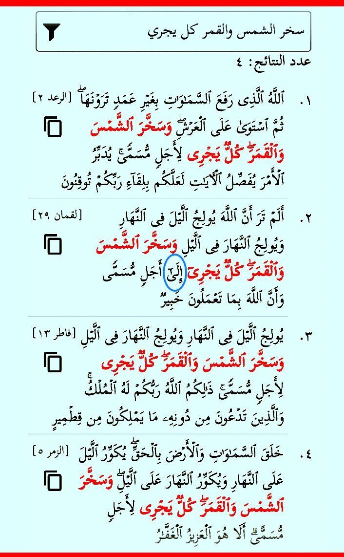 وسخر الشمس والقمر كل يجري أربع مرات في القرآن ثلاث مرات كل يجري لأجل مسمى والرابعة وحيدة في لقمان ٢٩ بزيادة إلى كل يجر Quran Verses Verses Math