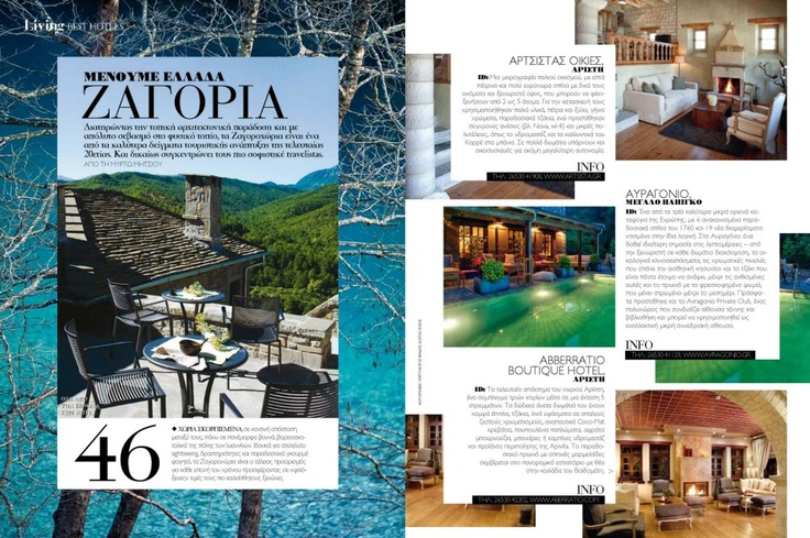 Madame Figaro, Τεύχος Μαρτίου  Special tribute to Zagori and Avragonio  Thank you so much!