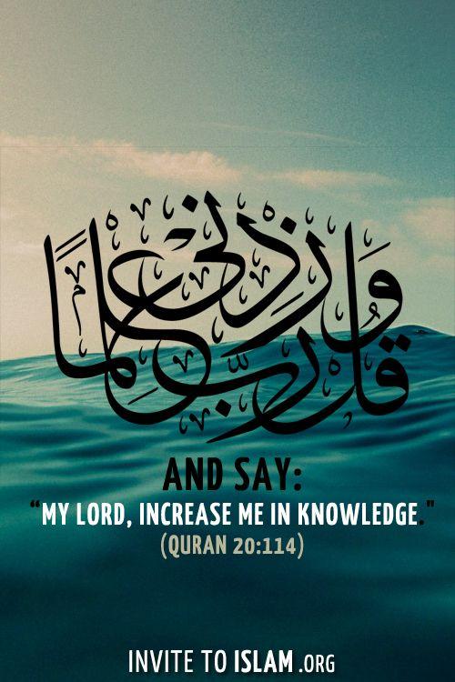 """وَقُلْ رَبِّ زِدْنِي عِلْمًا And say: """"My Lord, increase me in knowledge."""""""