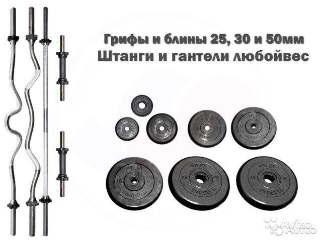 Грифы гантели диски блины гири стойки для грифов гантелей дисков