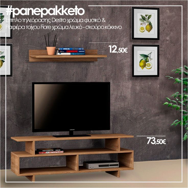 Το έπιπλο τηλεόρασης Destro και η ραφιέρα τοίχου Duz #panePakketo γιατί δημιουργούν την πιο casual and modern γωνιά για να παρακολουθείς με παρέα τα ματς ή τις αγαπημένες σου σειρές! Σε τέλεια τιμή εδώ www.pakketo.com