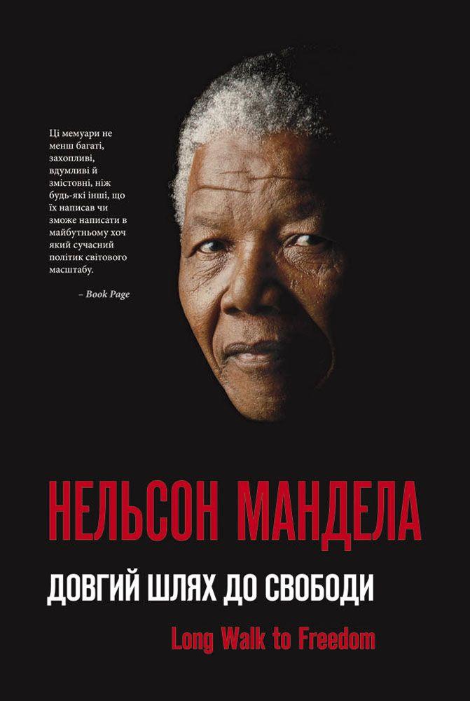 """Нельсон Мандела """"Довгий шлях до свободи"""" - http://nashformat.ua/catalog/knygy/knyga_dovgyj_shlyakh_do_svobody_nelson_mandela/"""