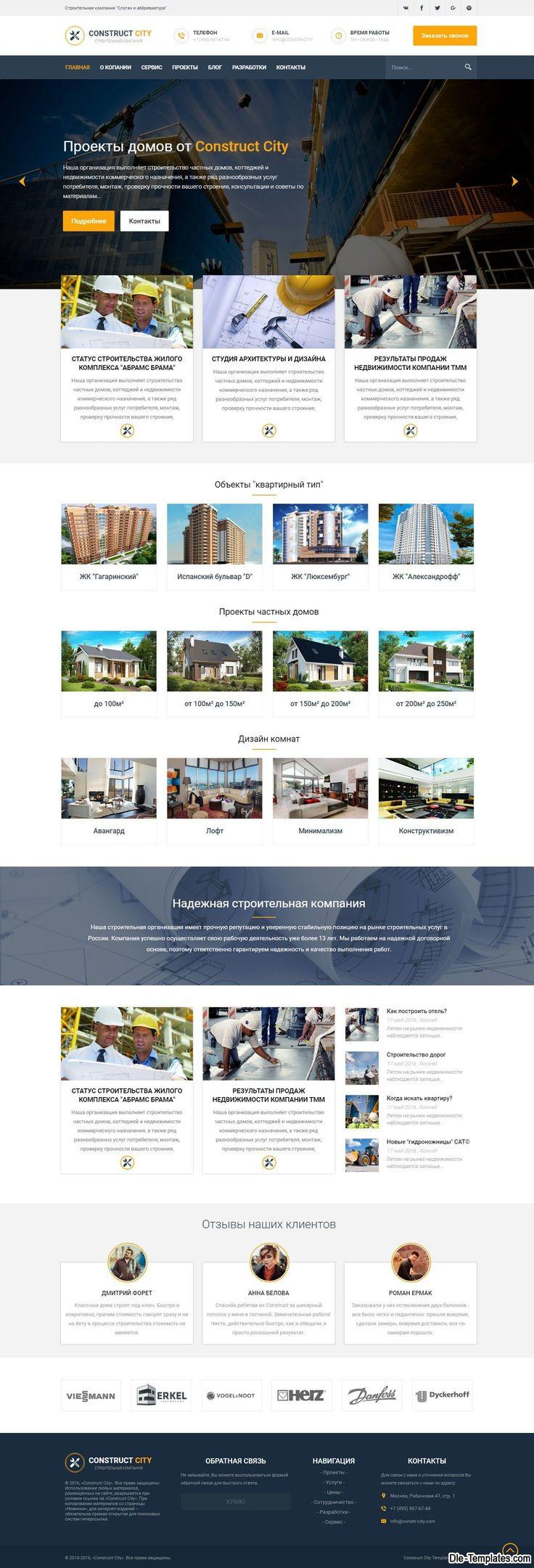 Construct City для DLE  #templates #website #шаблон #сайт