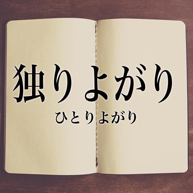 独りよがり とは 意味や類語 例文や表現の使い方 Meaning Book