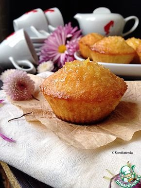 Лимонные кексы с карамелью - кулинарный рецепт