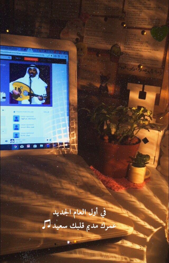 عبادي الجوهر Arabic Love Quotes Love Quotes Quotes