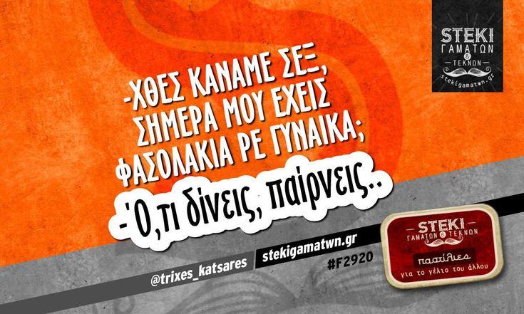 -Χθες κάναμε σεξ @trixes_katsares - http://stekigamatwn.gr/f2920/