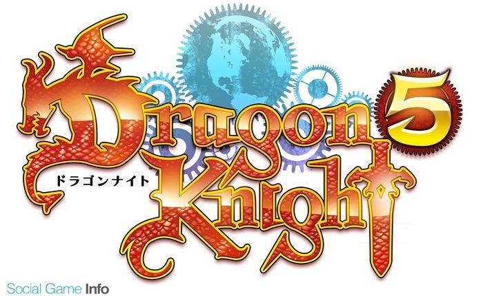 【TGS2016】DMMゲームズ、新作『ドラゴンナイト5』の事前登録を開始…あの伝説の美少女ゲームが再び! | Social Game Info