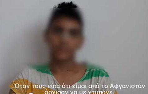 Στην Ελλάδα πρώτα γίνεσαι θύμα ρατσιστικής βίας και μετά σε φροντίζουν