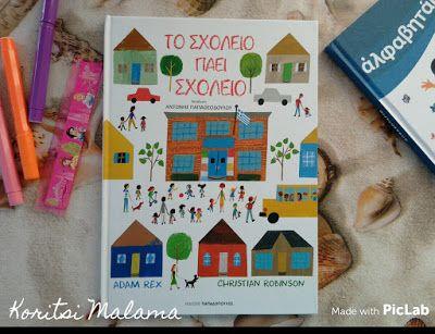 Κορίτσι Μάλαμα - Το σχολείο πάει σχολείο, ένα βιβλίο για την αρχή της σχολικής χρονιάς!