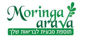 מורינגה מכונפת  MORINGA OLEIFERA מקורו של צמח המורינגה (Moringa Oleifera) בהודו, שם הוא גדל ומשמש באופן מסורתי אלפי שנים לטיפול במגוון מחלות ולתגבור תזונתי. לפי תורת הרפואה ההודית המסורתית, תורת האיור-ודה (Ayur-veda), משמש המורינגה לריפוי כ- 300 מחלות. במדינות מרכז אפריקה משמש הצמח לתגבור תזונתי באזורים נחשלים ולטיפול בנשאי HIV. צמח המורינגה עשיר בחלבון, …