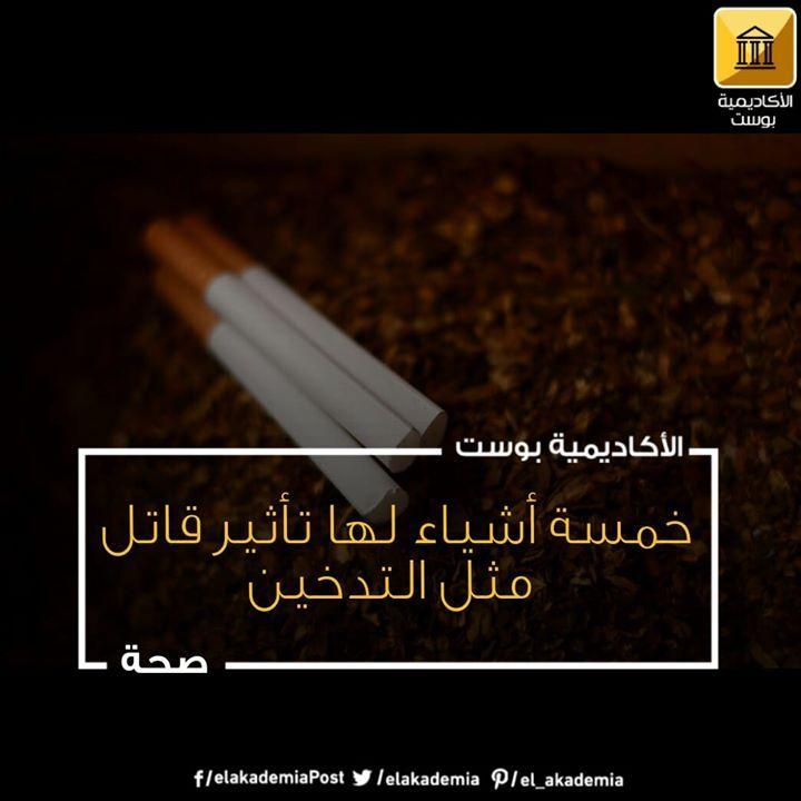 خمسة أشياء لها تأثير قاتل مثل التدخين وفقا للعلم تعد الخمسة أشياء تلك قاتلة مثل السجائر وأحيانا من الصعب تجنبها تدخين السجائ Lockscreen Poster Movie Posters