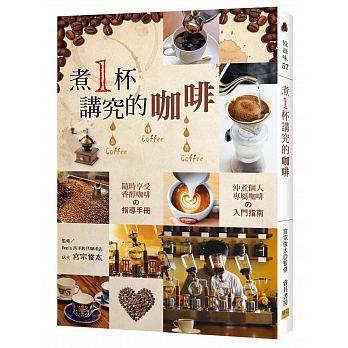 煮1杯講究的咖啡:【沖煮個人專屬咖啡】的入門指南 【隨時享受香醇咖啡】的指導手冊  XX
