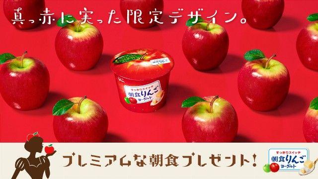 朝食りんごヨーグルト