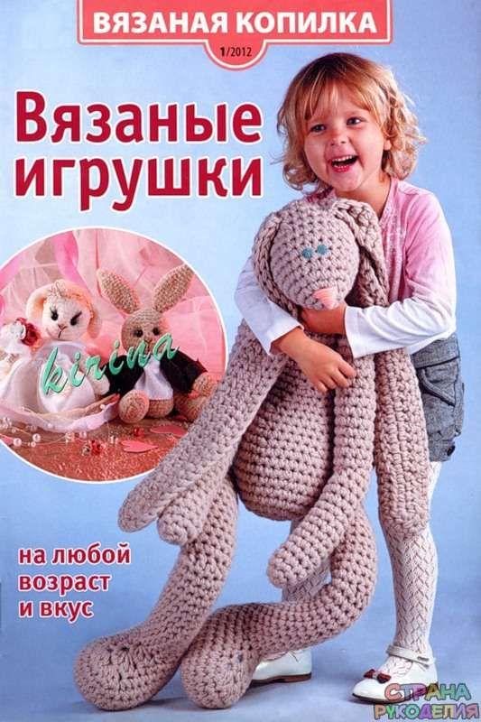 Вязаная Копилка № 1 2012. Вязаные игрушки - Вязаная копилка - Журналы по…