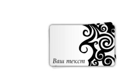 Визитка стандартный дизайн Белый узор 01016