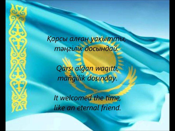 """Kazakh National Anthem - """"Meniñ Qazaqstanım"""" (KK/EN)"""