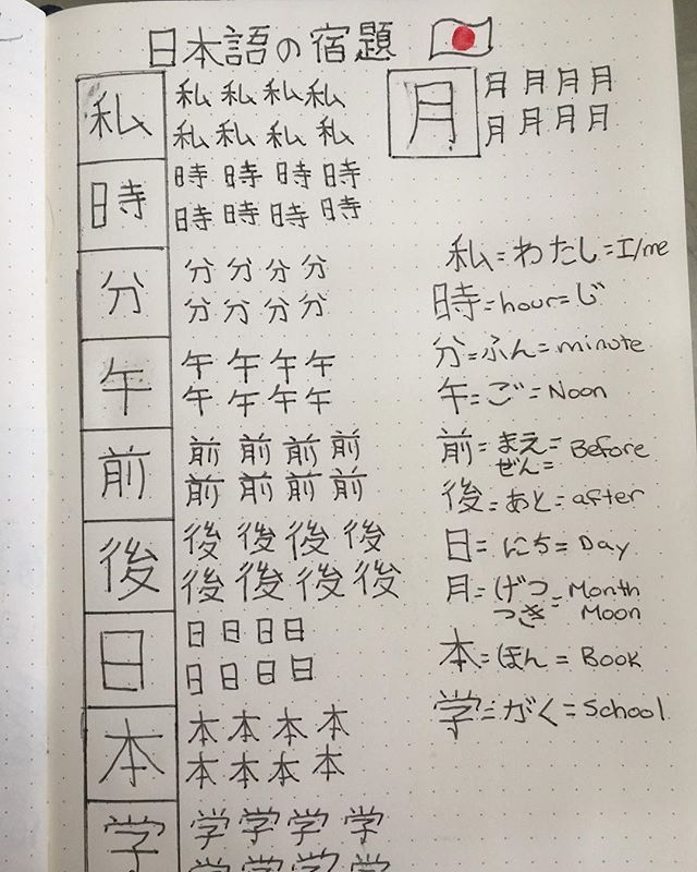 Im doing a Japanese class online and we had homework. The homework was easy I knew all the kanji already so there isnt much to remember. #kanji #learningjapanese #日本語を勉強します #勉強 #日本語 #かんじ