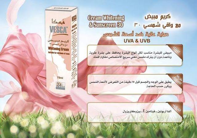 كريم طبي مبيض ومرطب للوجه يناسب جميع أنواع البشرة Youtube Beauty Skin Care Routine Beauty Skin Care Skin Care Routine
