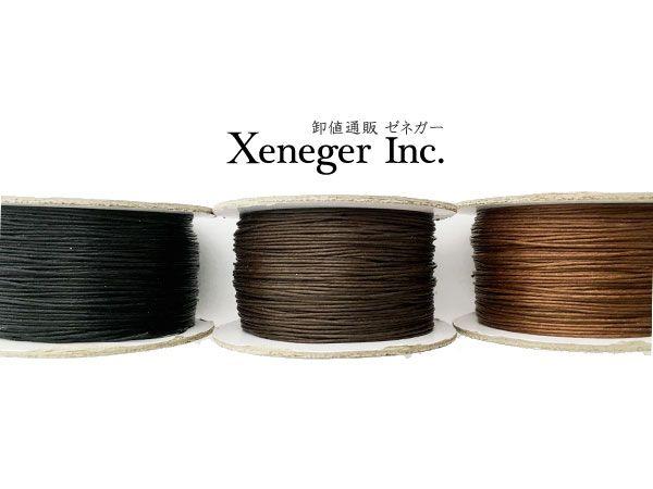 ワックスコード 0.8mm 細い綿ひも蝋引き紐を最安値激安割引値引き卸価格で安いアクセサリー紐を格安販売 | 卸値通販 ゼネガー