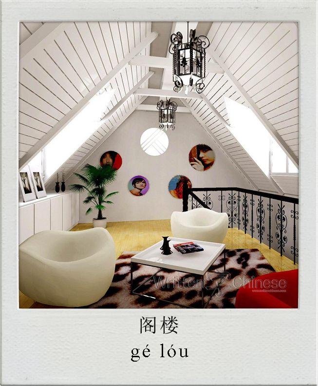 阁楼/ 閣樓 (gé lóu): attic   You can view more Chinese flashcards at http://www.writtenchinese.com