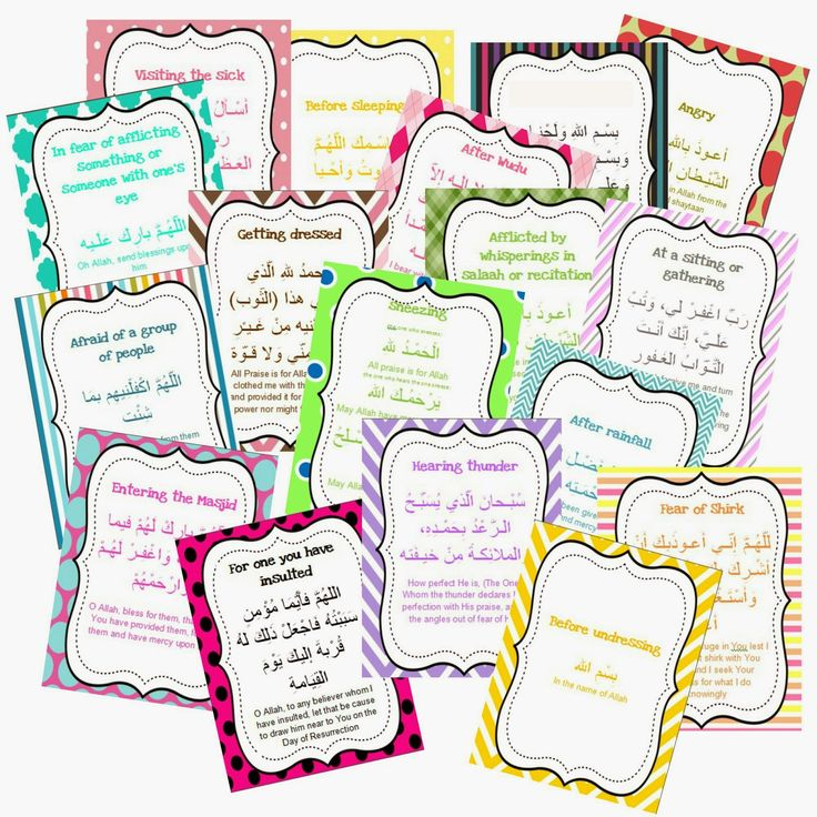 Selected supplications from Hisnul Muslim: Pretty cards great for kids!