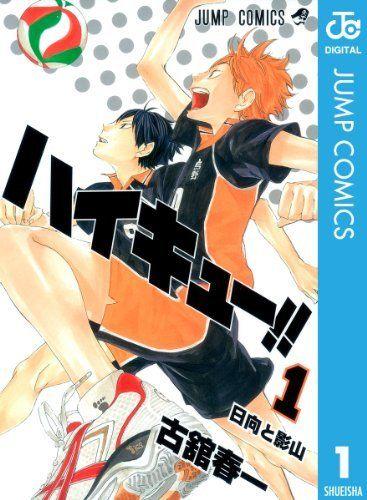 ハイキュー!! 1 (ジャンプコミックスDIGITAL) 古舘春一, http://www.amazon.co.jp/dp/B009GZJYW0/ref=cm_sw_r_pi_dp_Kb1uwb0Y8WM86