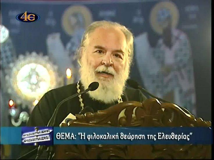 Η φιλοκαλική θεώρηση της ελευθερίας   π.Γ. Μεταλληνός