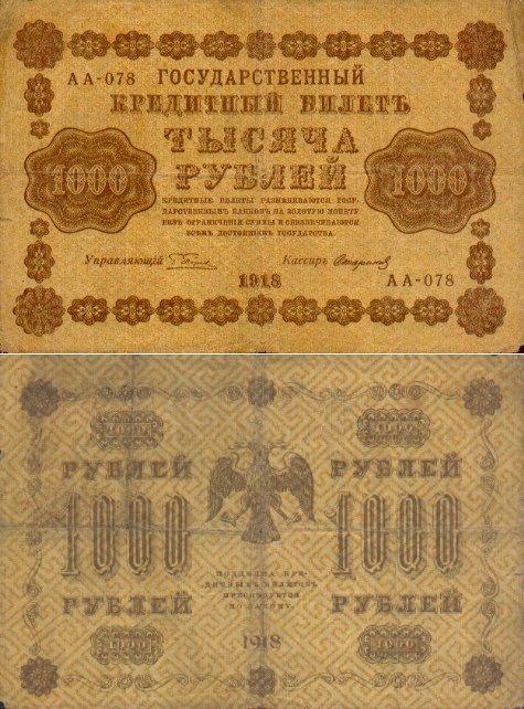 Russia  1000 Rubles 1918