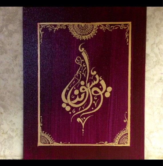 Personalized Two Names Canvas Painting in by CalligraphyQalam