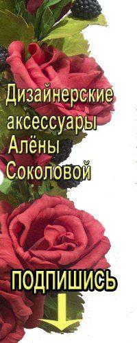 Дизайнерские аксессуары Алёны Соколовой.