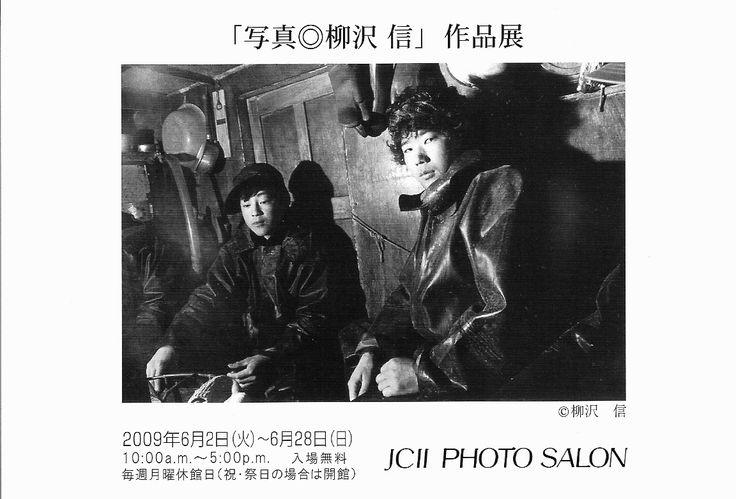 「柳沢信」の画像検索結果