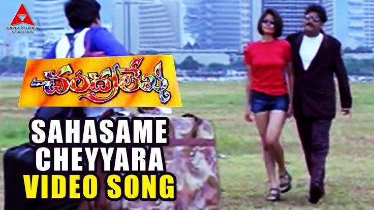 Chandralekha Movie || Sahasame Cheyyara Video Song || Nagarjuna, Ramya K...