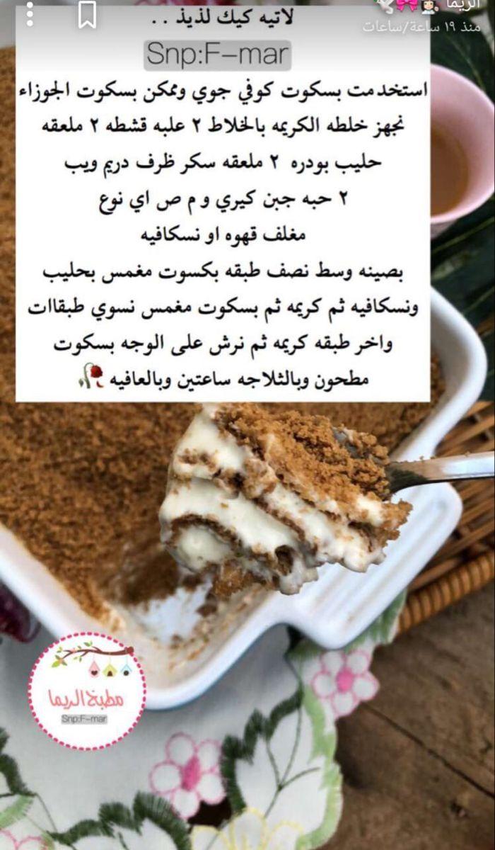 Pin By Soso On وصفات حلى صينية Food Receipes Desserts Arabian Food
