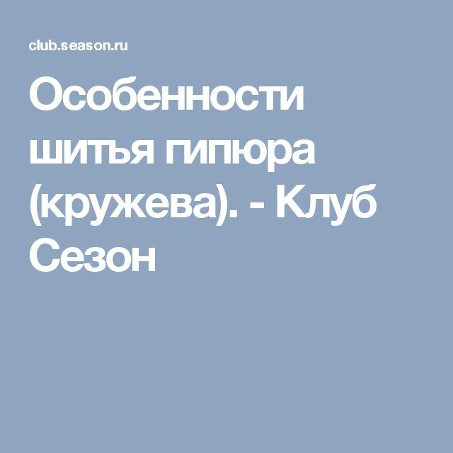 Особенности шитья гипюра (кружева). - Клуб Сезон