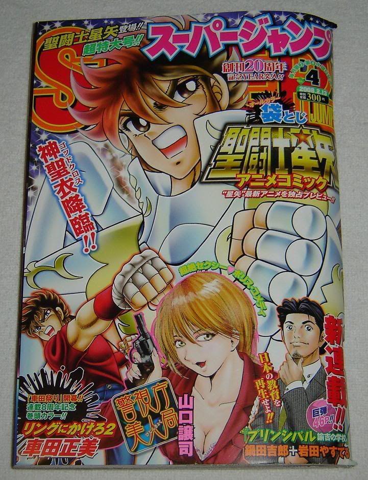 Ring ni kakero 2, Saint Seiya, Super Jump 04 2008
