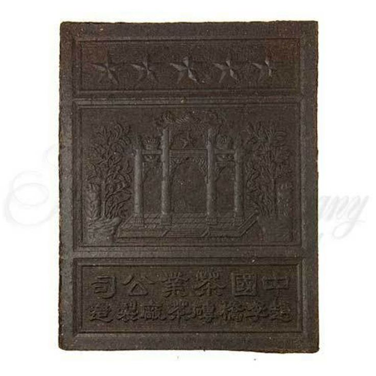 Black Tea Brick    These tea bricks make a unique gift and a great conversation starter if placed in an upright plate holder.