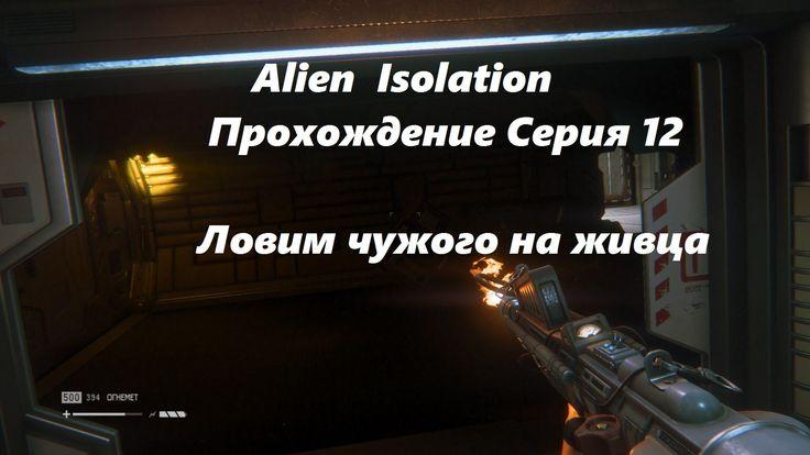 Alien  Isolation Прохождение Серия 12 Ловим чужого на живца