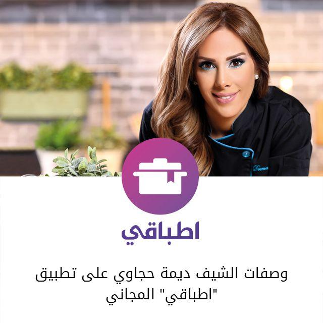 أصبحت وصفات ديمة حجاوي متوفرة الآن على موقع و تطبيق #أطباقي