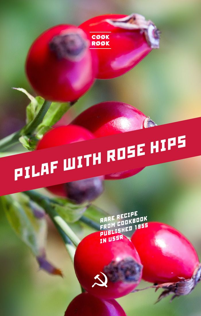 Pilaf with rose hips | Soviet Cooking | Almost forgotten recipes